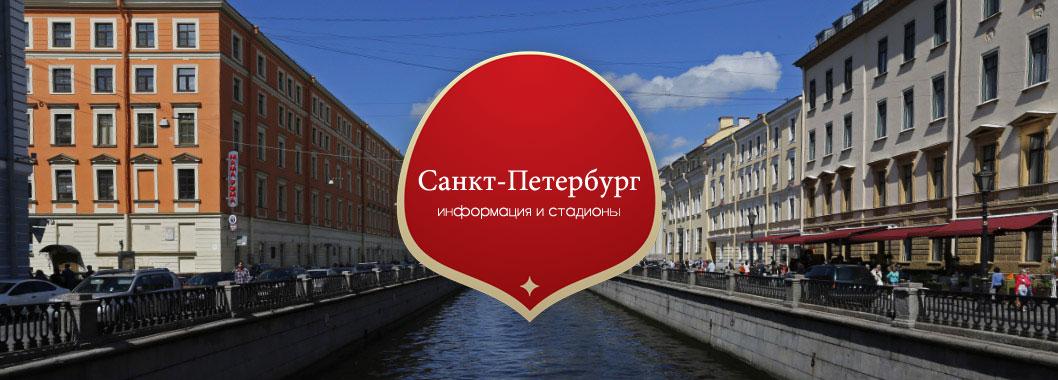 Санкт-Петербургу ЧМ-2018