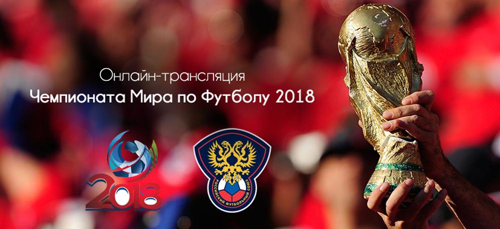 Онлайн трансляция Чемпионата Мира по Футболу 2018