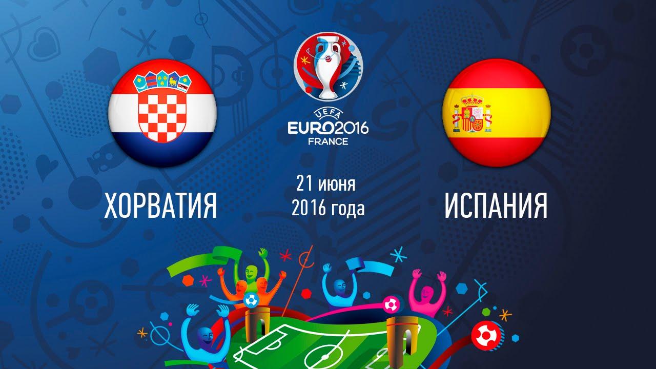 необходимости, футбол чемпионат европы прямой эфир испания турция смотреть Боб