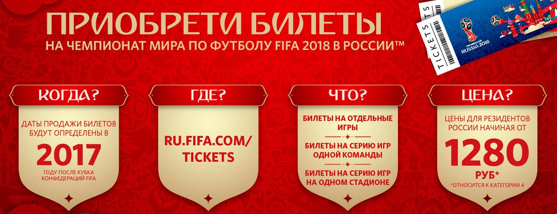 Билеты на ЧМ-2018