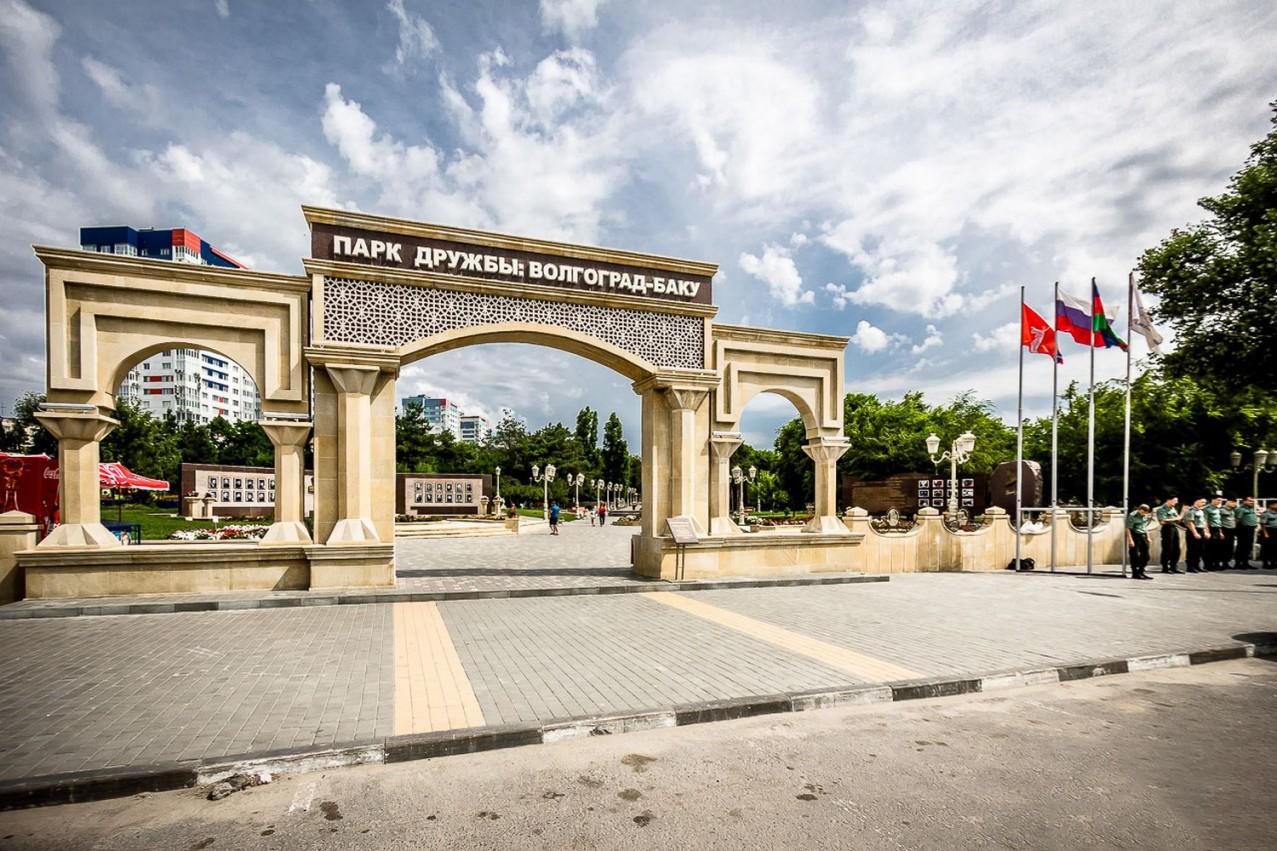 Центральный парк культуры и отдыха (Парк Дружбы: Волгоград - Баку)