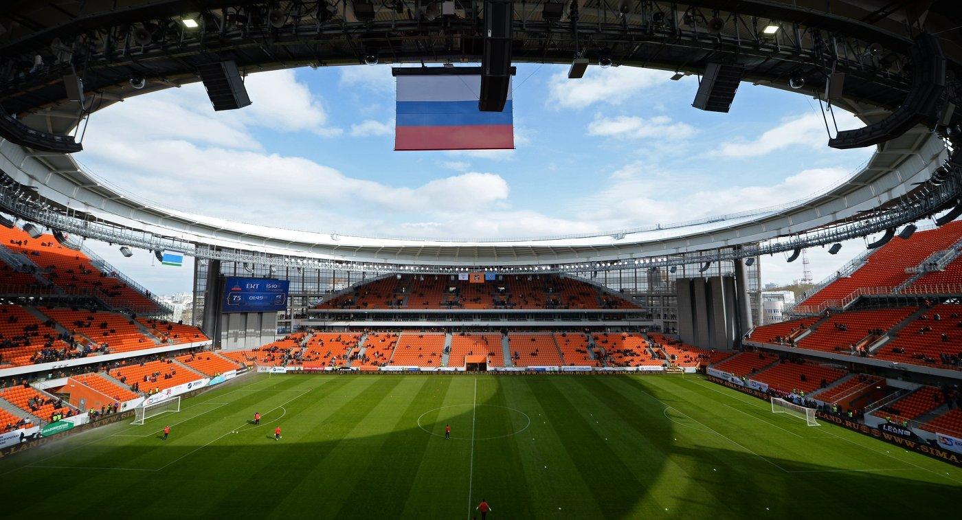 Спорткомплекс «Екатеринбург Арена» поле и трибуны